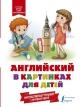 Английский в картинках для детей. Интерактивный тренажер с суперзакладкой